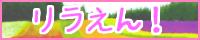 『Rewrite(リライト)』最新情報ブログ-Rewrite Harvest festa!攻略情報の園バナー
