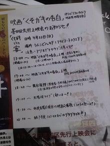 太陽族花男のオフィシャルブログ「太陽族★花男のはなたれ日記」powered byアメブロ-IMG00477.jpg
