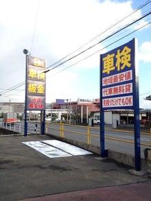 福岡のデザイン屋さんののほほんブログ-中古車屋リニューアル看板