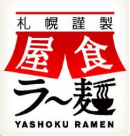ボーイン☆ボーショク from 札幌-屋食ロゴ