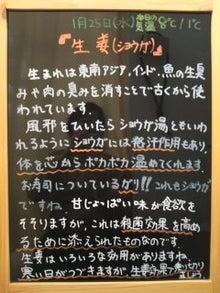 $もとすみ日記-生姜