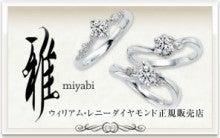 宝石・時計 松山 亀岡本店 スタッフブログ