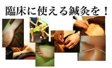 鍼灸臨床勉強会・学校卒業後に臨床で使える知識とコツ-開業鍼灸師 勉強会