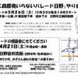 相談会のお知らせ 4…