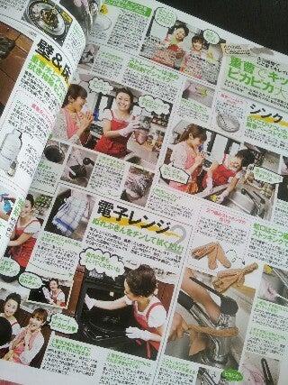 長谷川朋美オフィシャルブログ「BEAUTY☆LIFE」Powered by Ameba-picsay-1334450996.jpg