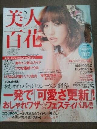 長谷川朋美オフィシャルブログ「BEAUTY☆LIFE」Powered by Ameba-picsay-1334450944.jpg