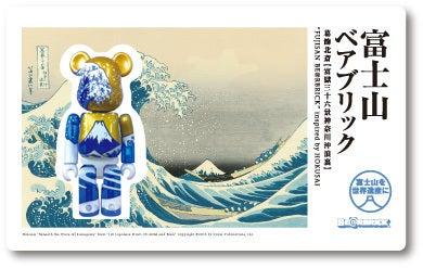 東京マラソン2012 BE@RBRICK-富士山ベアブリックPKG