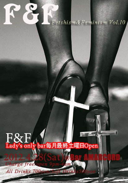 F&F Lady's only bar-- feminism&Fetishism--