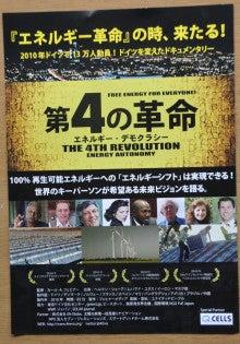 舞鶴ピースプロジェクト-第4の革命