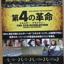 映画上映会「第4の革…