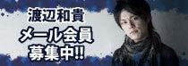 渡辺和貴オフィシャルブログ「K'z field」Powered by Ameba