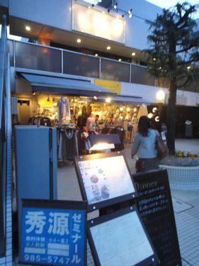 横浜発 驢馬人の美食な日々-Hachis d'Or Takeuchi01