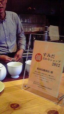 東向島珈琲店 STAFF BLOG-2012041716410000.jpg