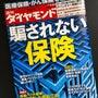週刊ダイヤモンド4/…