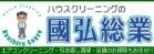 國弘総業公式サイト