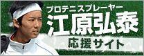 $江原弘泰オフィシャルブログ「Be Happy Everyone」Powered by Ameba