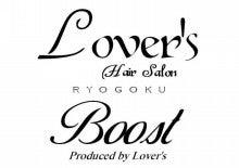 $墨田区両国の美容師が、とことんヘアースタイルにこだわる!美容室Lover's(ラバーズ)両国店・美容室Boost(ブースト)