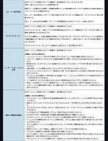 ファンタシースターシリーズ公式ブログ-jiso03