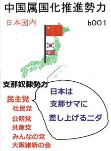 日本人の進路日本の左翼政党の記事(91件)民主党(日本共産党他日本の野党勢力)による日本の共産主義国家化(中国への植民地化)(その1)日本の左翼政党―民主党の日本解体作戦(残念ながら自民党安倍政権がそのまま引き継いでいる)民主党(立憲民主党他日本の左翼政党)による日本の共産主義国家化(中国への植民地化)(その2)民主党(日本共産党他日本の野党勢力)による日本の共産主義国家化(中国への植民地化)(その1)左翼と戦って日本を守り抜くために (その2)左翼と戦って日本を守り抜くために(その1)反日民主党などのサヨクは「脱原発」で日本破滅を目指す日本の左翼政党―民主党の日本解体作戦(残念ながら自民党安倍政権がそのまま引き継いでいる)日本共産党ー日本共産党が政権をにぎれば共産党独裁国家となる(人権ゼロの恐怖政治国家)安保反対を叫ぶ共産主義者たち ー国の安全保障を考えない政党は左翼亡国政党である民主党(立憲民主党、民進党)による日本の共産主義国家化(中国への植民地化)(その2)民主党による日本の共産主義国家化(中国への植民地化)(その1)日本という国家を消滅させようとしている日本の政党・民主党民主党は「第2共産党」であるーサヨク共産主義革命政党・民主党の本質民主党による日本の共産主義国家化(中国への植民地化)(その2)民主党による日本の共産主義国家化(中国への植民地化)(その1)民主党は第2共産党であり共産主義革命(日本の解体と中共、ロシアへの植民地化)を推進中民主党による日本の共産主義国家化(中国への植民地化)(その2)民主党による日本の共産主義国家化(中国への植民地化)(その1)民主党は「第2共産党」であるーサヨク共産主義革命政党・民主党の本質