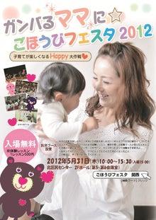 赤ちゃんとママの笑顔のたね~oluolu Life~ -フェスタ