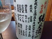 西条の酒屋のブログ-120418_210817.jpg