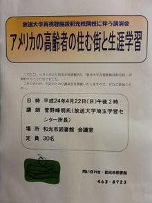 和光市長 松本たけひろの「持続可能な改革」日記-菅野先生講演