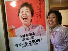 イー☆ちゃん(マリア)オフィシャルブログ 「大好き日本」 Powered by Ameba-2012-04-19 05.53.03.jpg2012-04-19 05.53.03.jpg