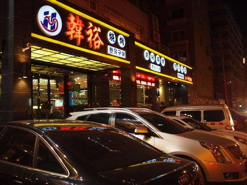 中国大連生活・観光旅行ニュース**-大連 韓裕焼肉