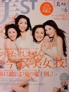 $Tokyo白金高輪☆ツヤ肌・カラー講師ブログ