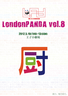 $PANDABLOG ~笹よりも君の微笑が愛おしい~-vol.8表