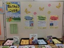 やまちゃんのホッとブログ-展示2