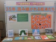 やまちゃんのホッとブログ-展示3