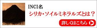 $ブラックシリカショップ SILICA PLACE -シリカプレイス-   スタッフブログ
