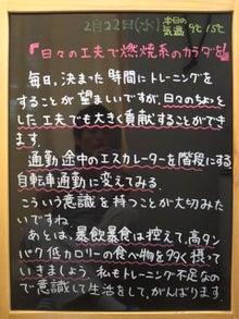 $もとすみ日記-日々の工夫で燃焼系のカラダを!!
