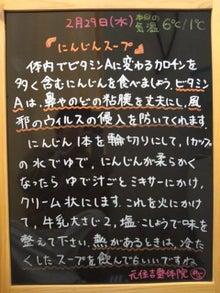 $もとすみ日記-にんじんスープ