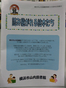 やまちゃんのホッとブログ-展示5
