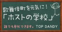 ホストの学校だぜぇ(^-^)