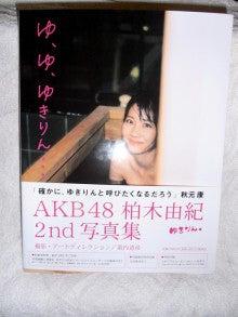 たじさんのAKB48ニュース追いかけブログ-柏木由紀