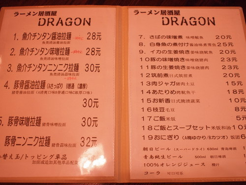 中国大連生活・観光旅行ニュース**-大連 らーめん居酒屋 Dragon
