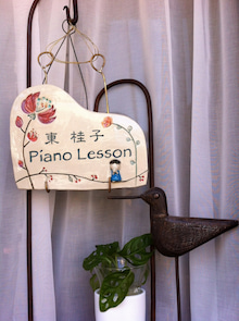 ピアニスト 東 桂子