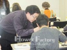 花資材専門店FlowerFactoryのブログ-神保先生UP2