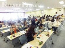 花資材専門店FlowerFactoryのブログ-講習全体