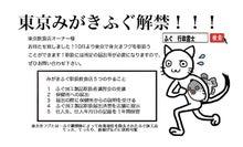 $東京みがきふぐ解禁!!!!!ふぐ行政書士日記