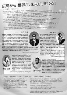 New 天の邪鬼日記-120503hirosima2