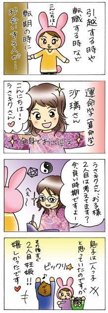 ママもチャレンジ【4コマ絵日記】
