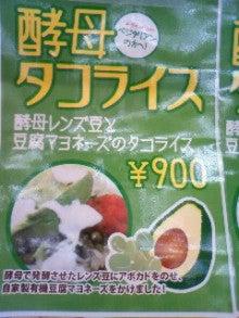 タコデリ娘。~手作りタコス&タコライスのお店 TacoDerio! タコデリオ~-NEC_1007.jpg
