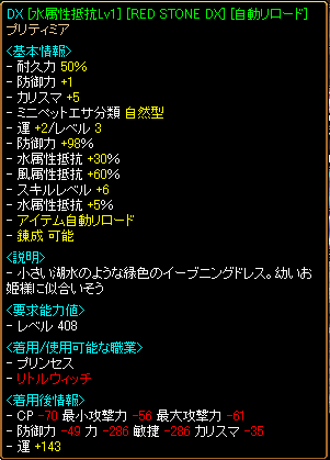 RELI姫のおてんば日記-RSDXプリティミア
