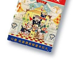 $郷愁のイラストレーション-新関12