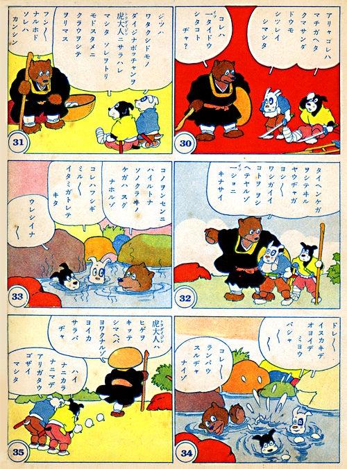 $郷愁のイラストレーション-新関08