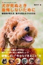 $犬・猫・ウサギを3年長生きさせる秘密の方法~ペットと長生きブログ~